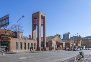 新华1949创意园
