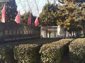 秦长城文化创意园