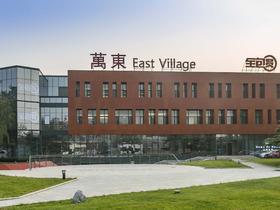 万东国际产业园