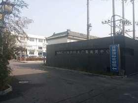 北美国际商务中心