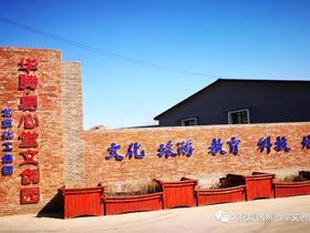 北化华腾·易心堂文创园