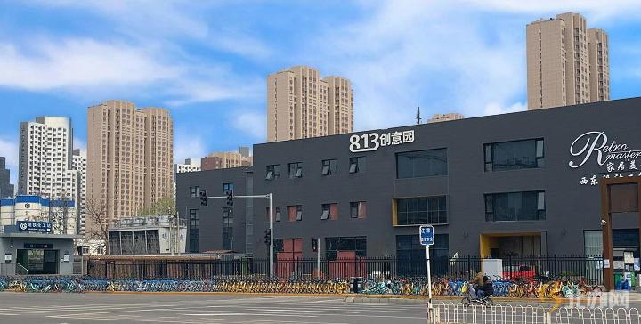 813文化創意產業園