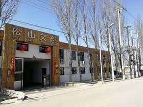 松石产业园