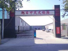 江南一號文化產業園